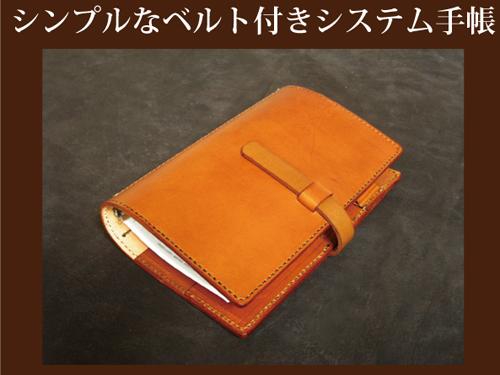 シンプルなベルト付きシステム手帳(バイブルサイズ)