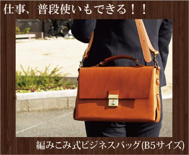 ◆編みこみ式ビジネスバッグ(B5ノートサイズ)◆fb-1302-B5
