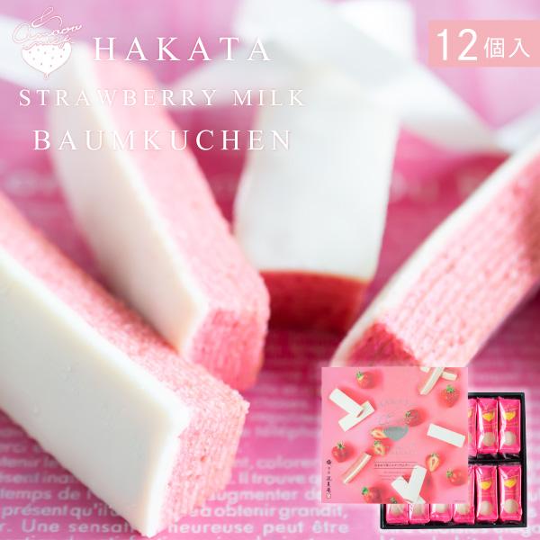 あまおう苺を使用したかわいいピンク色のバウムに優しい甘さのホワイトチョコをコーティングした食べやすいスティック型のスイーツ 新着 メーカー公式ショップ 博多あまおう苺ミルクバウムクーヘン 12個入 proper 宅急便発送