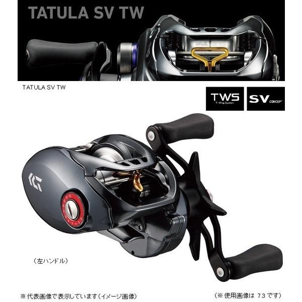 ダイワ タトゥーラ SV TW 7.3L