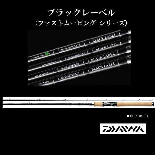 DAIWA(ダイワ)/ブラックレーベル FMシリーズ 6101LFB【ブラックバス】【バスロッド】