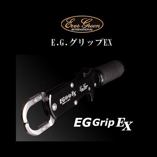エバーグリーン/EGグリップEX (ステンレスフック)【ランディングツール】