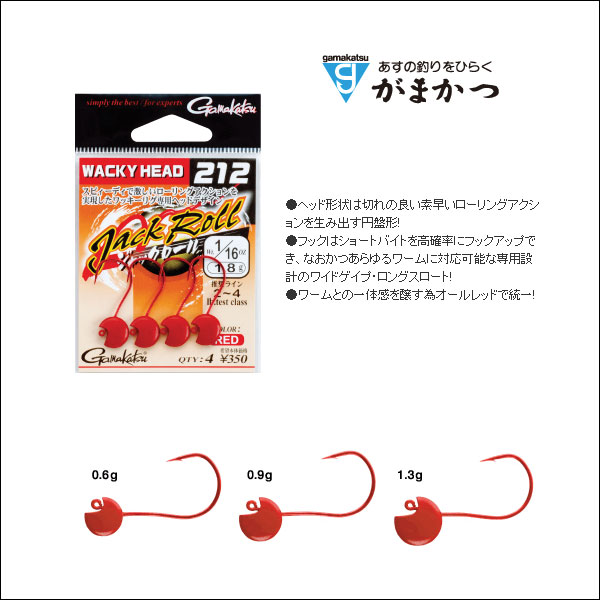 gamakatsu/WACKY HEAD 212 JACK ROLL(Waki脑袋212杰克角色)