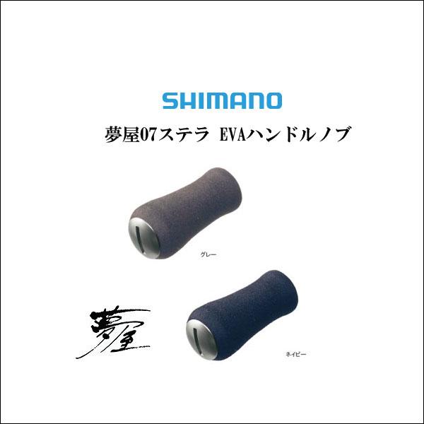 【SPU】で毎日ポイント最大7倍♪ SHIMANO(シマノ)/夢屋 07ステラ EVAハンドルノブ 左右共用(グレー)
