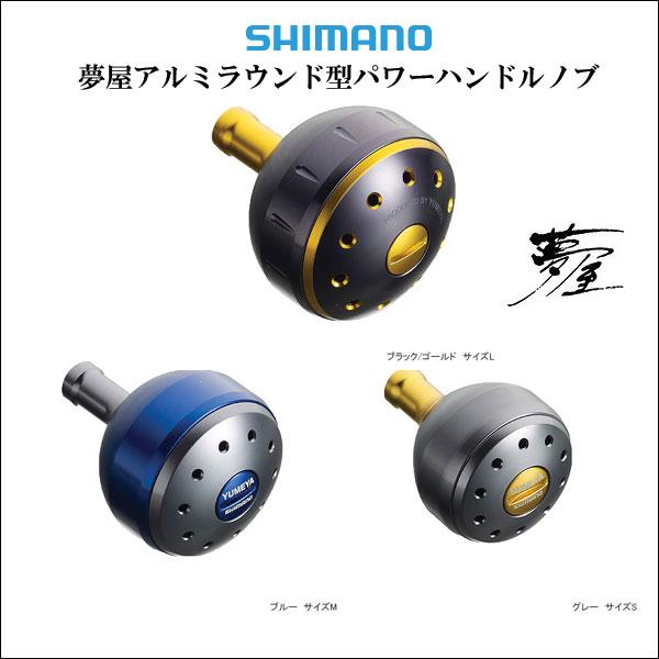 SHIMANO(シマノ)/夢屋 アルミラウンド型パワーハンドルノブ ブルー LタイプB