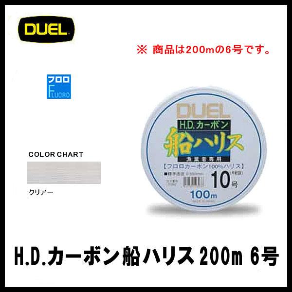 DUELフェア開催中♪全品20%OFF! DUEL(デュエル)/H.D.カーボン船ハリス 200m 6号