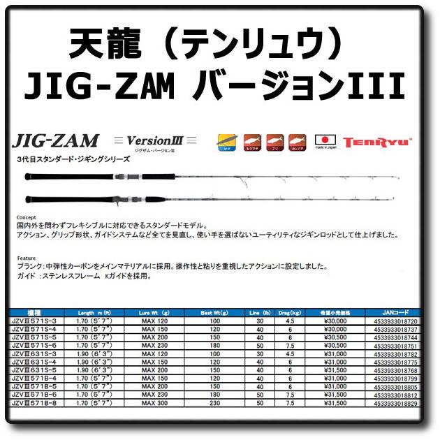 天龍(テンリュウ)/JIG-ZAM バージョンIII JZVIII 571B-6