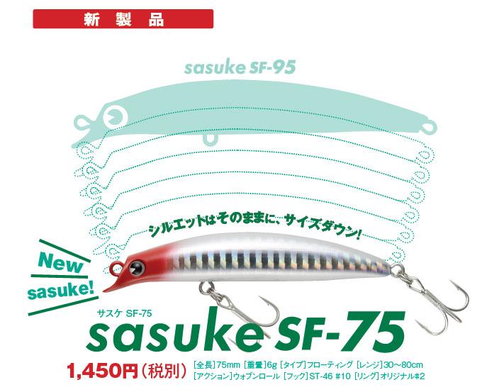 IMA (艾玛) SF 75 /sasuke (佐助)