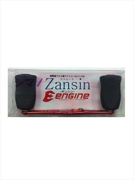 エンジン Zansinハンドルセット ZHS86R-CN-S
