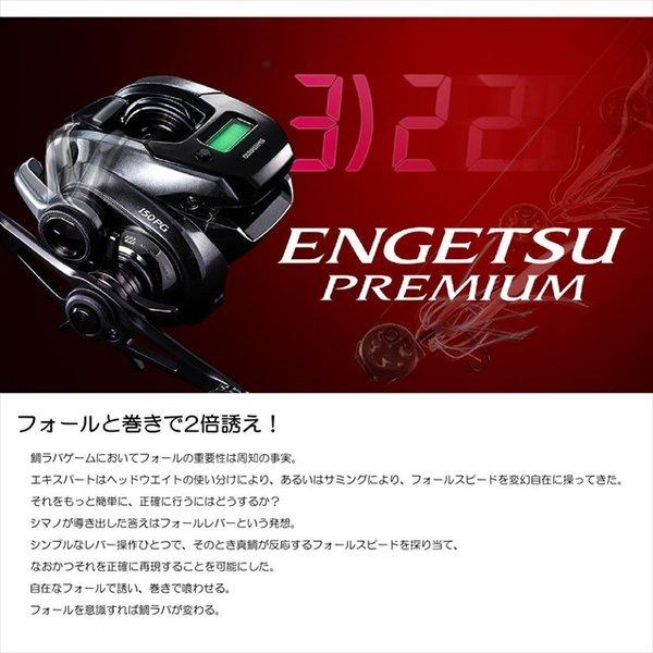 シマノ 18エンゲツ PRE151HG