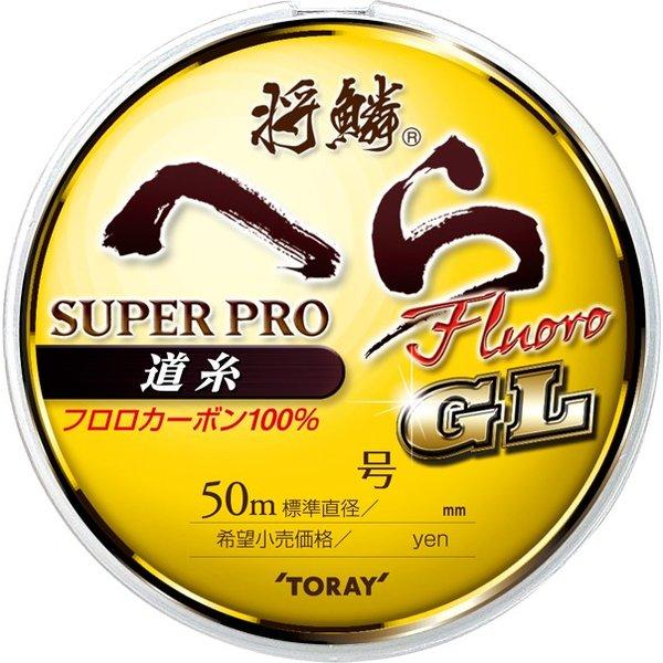 東レ 格安店 将鱗ヘラ 0.7号 スーパーフロロ道糸GL 人気商品