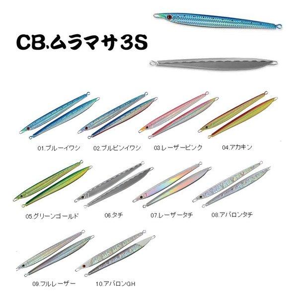 スミス CBムラマサ3S 210g タチ 06