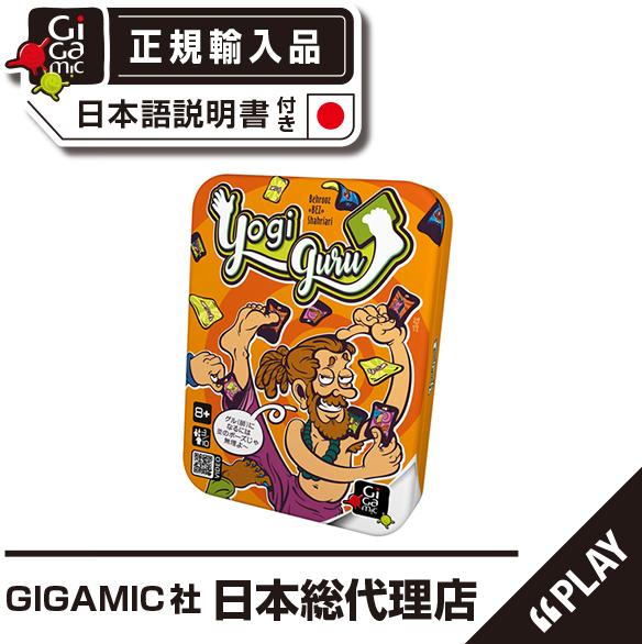 日本総代理店 増えていくポーズを最後まで続けられるか ギガミック ヨギ グル 日本語説明 8歳から99歳 身体を動かす カードゲーム パーティゲーム 旅行 知育 gf010 選べるラッピング 着後レビューで 送料無料 おうち時間 遊び 教育 GIGAMIC 人気ショップが最安値挑戦 Guru ギフト 学び 夏休み Yogi