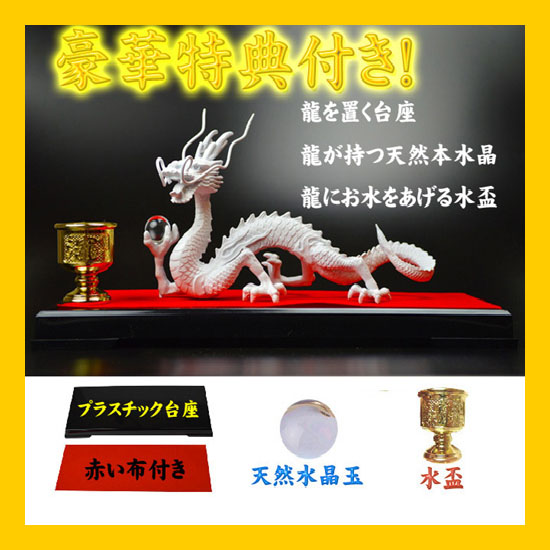 NO 15 皇帝に仕えている品格が最高の五本指の龍願い龍の最高位五本指の龍銅製・天帝白龍 豪華特典 天然水晶玉 黄金F1c3TlJK