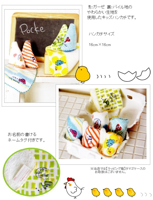Is popular as a Pocket mini handkerchief baby gifts, birthday gifts, your graduation, entrance and entrance celebration.