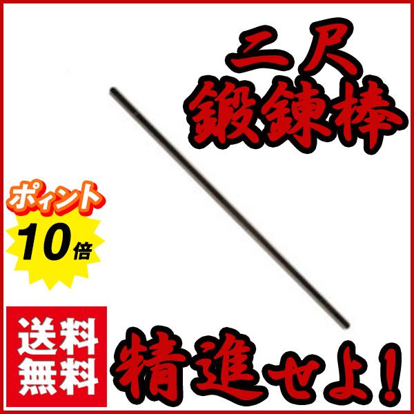 鍛錬棒・鍛錬用鉄棒2尺