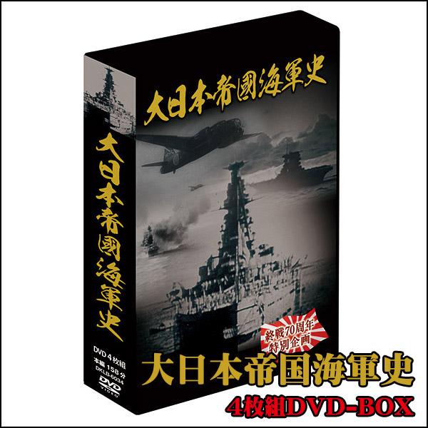 大日本帝国海軍史 4枚組DVD-BOX】【 4枚組DVD-BOX 映画 DVD-BOX DVD-BOX 戦記映画】, 激安二段ベッド&学習机専門店:a00e6be0 --- maskfoundation.com