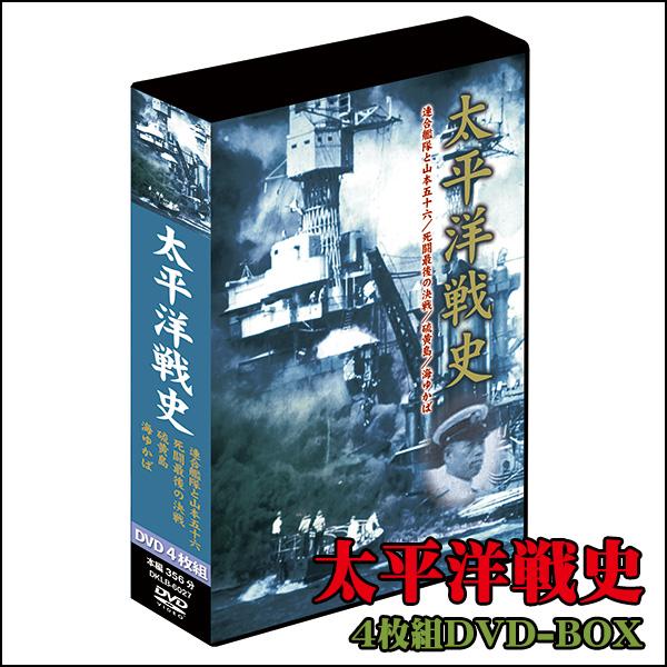 太平洋戦史 4枚組DVD-BOX【【 DVD-BOX 映画 DVD-BOX 4枚組DVD-BOX 戦記映画】, KB1TOOLS:dbb9a579 --- maskfoundation.com