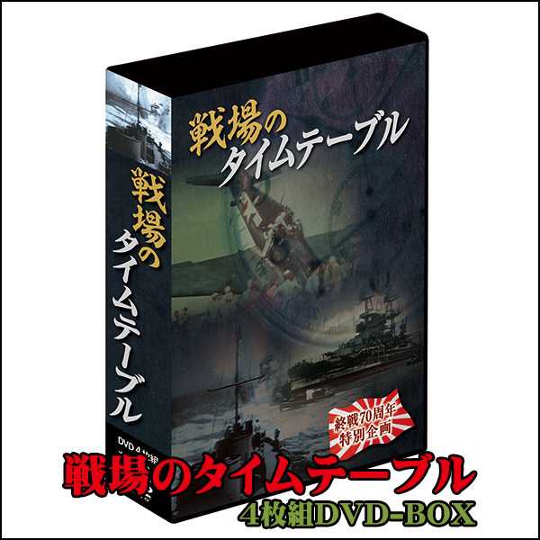【 SALE! 】 戦場のタイムテーブル 4枚組DVD-BOX 【 映画 DVD-BOX 戦記映画 】