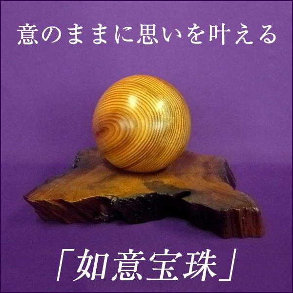 屋久杉 如意宝珠 【 台座付 】 【 宝珠 天然木 】