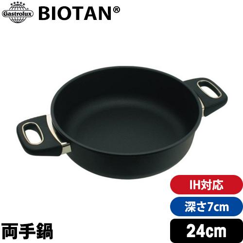 【Gastrolux BIOTAN】 IH対応鍋 深さ7cm 内径24cm 172024 【 ガストロラックス バイオタン 鍋 両手鍋 】