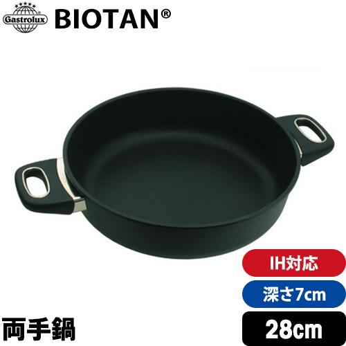 【Gastrolux BIOTAN】 IH対応鍋 深さ7cm 内径28cm 172028 【 ガストロラックス バイオタン 鍋 両手鍋 】