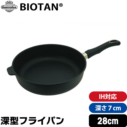 【Gastrolux BIOTAN】 IH対応深型フライパン深さ7cm 内径28cm 17228A 【 ガストロラックス バイオタン フライパン 】