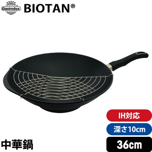 【Gastrolux BIOTAN】 IH対応中華鍋深さ10cm 内径36cm 17936A 【 ガストロラックス バイオタン 中華鍋 】
