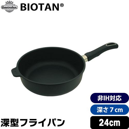 【 ポイント10倍 】 【Gastrolux BIOTAN】 深型フライパン深さ7cm 内径24cm 224A 【IH非対応】 【 ガストロラックス バイオタン フライパン 】