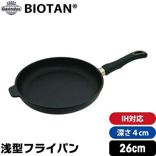 【Gastrolux BIOTAN】 IH対応浅型フライパン深さ4cm 内径26cm 17126A 【 ガストロラックス バイオタン フライパン 】