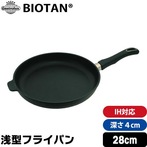 【Gastrolux BIOTAN】 IH対応浅型フライパン深さ4cm 内径28cm 17128A 【 ガストロラックス バイオタン フライパン 】