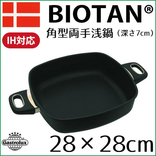 【Gastrolux BIOTAN】 IH対応角型鍋深さ7cm 28×28cm 17528 【 ガストロラックス バイオタン 鍋 角型鍋 】