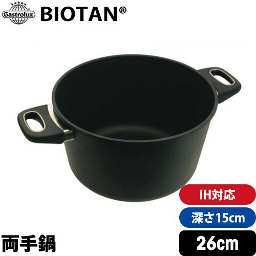 お得なクーポン配布中 【Gastrolux BIOTAN】 IH対応鍋深さ15cm 内径26cm 17600 【 ガストロラックス バイオタン 鍋 両手鍋 】