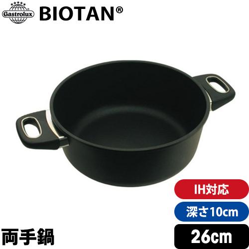 【Gastrolux BIOTAN】 IH対応鍋深さ10cm 内径26cm 17726 【 ガストロラックス バイオタン 鍋 両手鍋 】