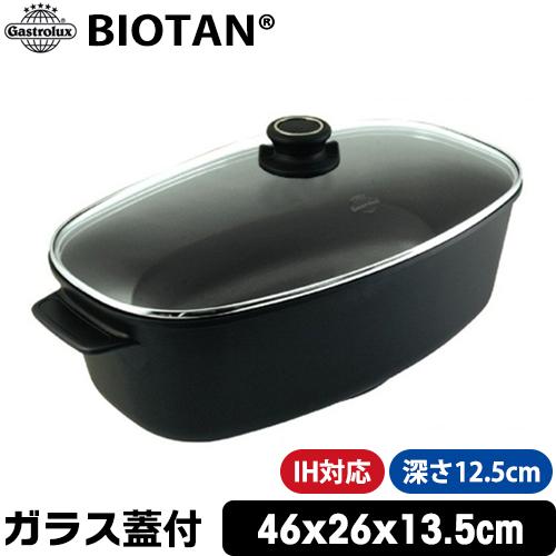 【Gastrolux BIOTAN】 IH対応キャセロール ガラス蓋付 外寸46×26×13.5cm 17900 【 ガストロラックス バイオタン キャセロール 】