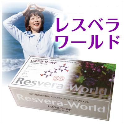 レスベラワールド 360mg×60包【2ヶ月分】 【 赤ワイン換算で21杯分のレスベラトロール含有 エイジングケア ポリフェノール 】