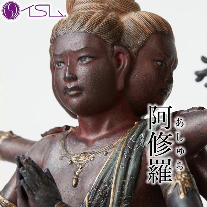 イスム 阿修羅 イSム 【 あしゅら 仏像 フィギュア インテリア イSム Standard スタンダード 】