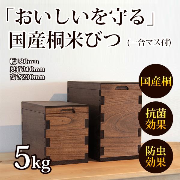 お得なクーポン配布中 【 おいしいを守る 】 国産桐米びつ 柿渋仕上げ 【 5kg 】