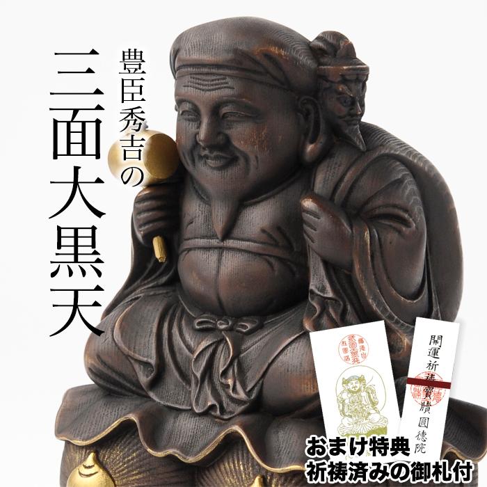仏像 豊臣秀吉の三面大黒天 ご祈祷済みお札付き 【 大黒天様 】