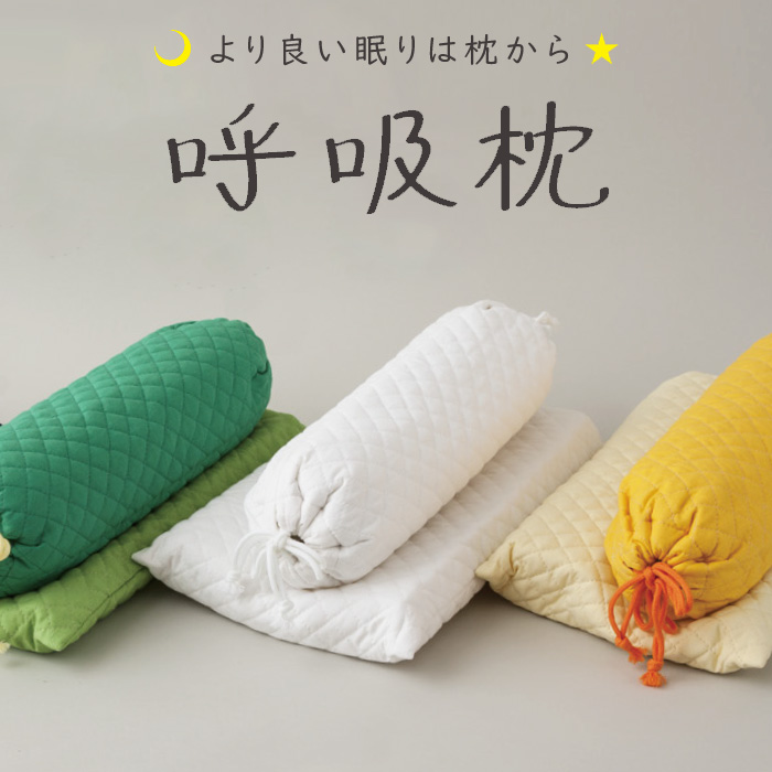 お得なクーポン配布中 呼吸枕 寝具 枕 ピロー