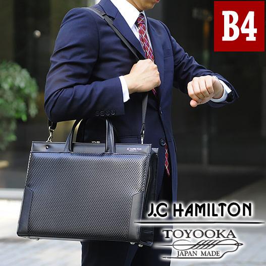 J.C HAMILTON ジェイシーハミルトン #22319 ビジネスバッグ メンズ ブリーフケース ビジネスバック B4 A4 日本製 豊岡製鞄 男性用 大開き 三方開き 通勤用 黒 40cm