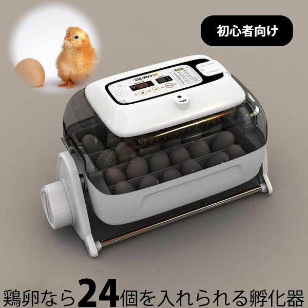 鳥類専用孵卵器 たまぴょ20 RCOM20 MX-SURO 【 ふ卵器 孵卵器 自動温度コントロール 】
