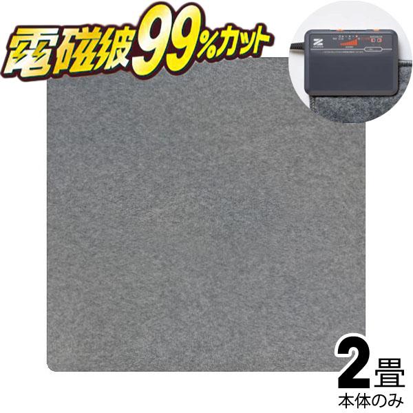 お得なクーポン配信中 ZENKEN ゼンケン 電磁波99%カット 電気ホットカーペット 2畳本体のみ ZCB-20KR