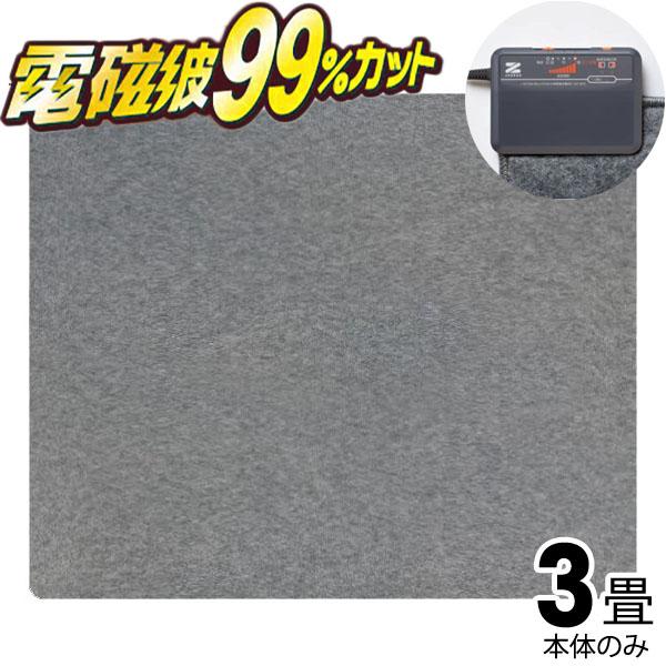 夏のおトクーポン配布中 ZENKEN ZENKEN ゼンケン ZCB-30KR 電磁波99%カット 電気ホットカーペット 3畳本体のみ 3畳本体のみ ZCB-30KR, びたみん農園:e55e2528 --- officewill.xsrv.jp