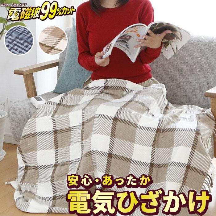 ゼンケン 電気ひざ掛け ZR-50LT 【 洗える 電磁波カット 電気膝掛け 毛布 ストール スカート 冷え性 暖房 】