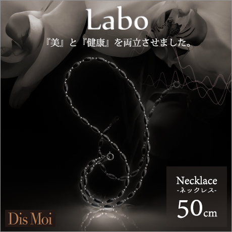 Dis Moi Labo ディモアラボ ネックレス50cm K18WG 【健康ジュエリー 健康アクセサリー アクセサリー ブラックシリカ 健康ネックレス】