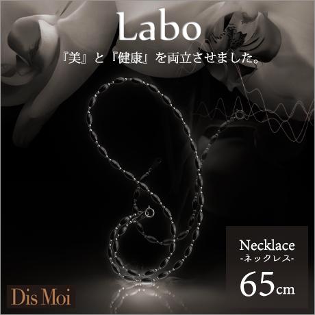 Dis Moi Labo ディモアラボ ネックレス65cm K18WG 【健康ジュエリー 健康アクセサリー アクセサリー ブラックシリカ 健康ネックレス】
