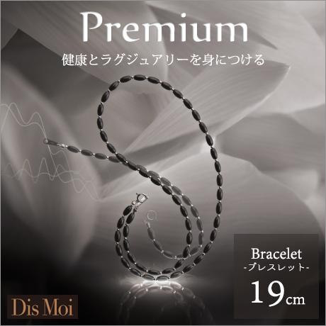 Dis Moi Premium ディモア プレミアム ブレスレット 19cm K18WG 【健康ジュエリー 健康アクセサリー アクセサリー ブラックシリカ 健康ネックレス】