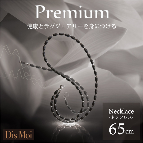 Dis Moi Premium ディモア プレミアム ネックレス 65cm K18WG 【健康ジュエリー 健康アクセサリー アクセサリー ブラックシリカ 健康ネックレス】