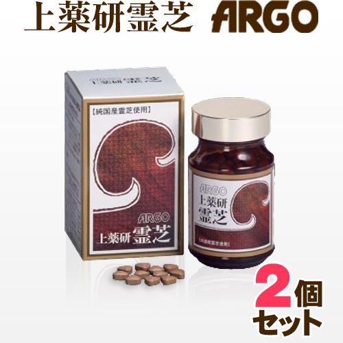 上薬研 霊芝 ARGO アルゴ お得な2個セット キノコ サプリメント